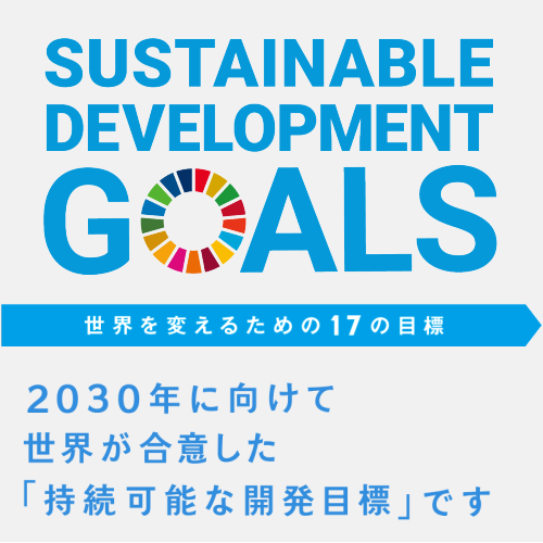 エバーフィールド SDGs