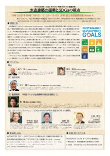 WOODRISE 2021 KYOTO 特別セッション『木造建築の振興とSDGsの視点』2021年10月17日(日)13:00~15:00